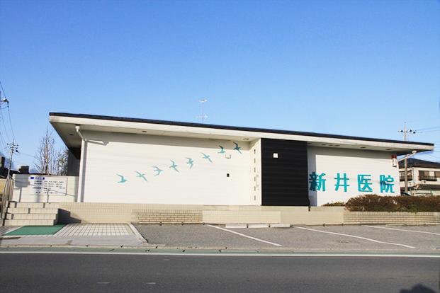 新井医院外観