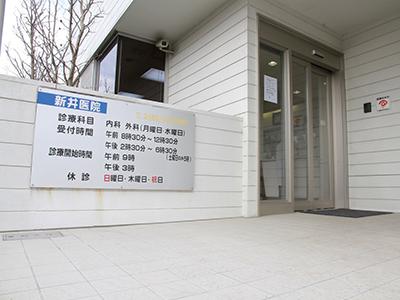 新井医院入口