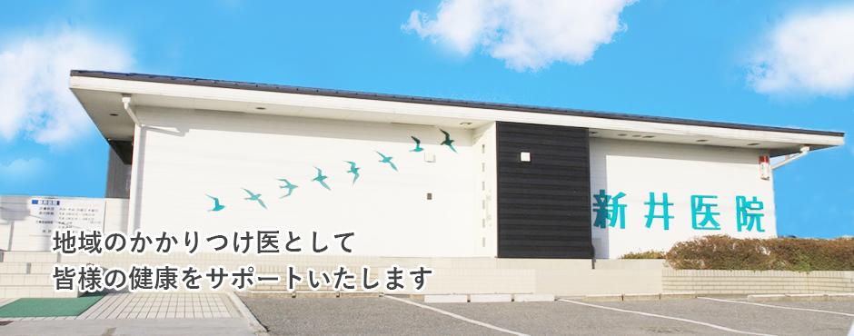 埼玉県久喜市の内科・糖尿病内科・代謝内科 | 新井医院